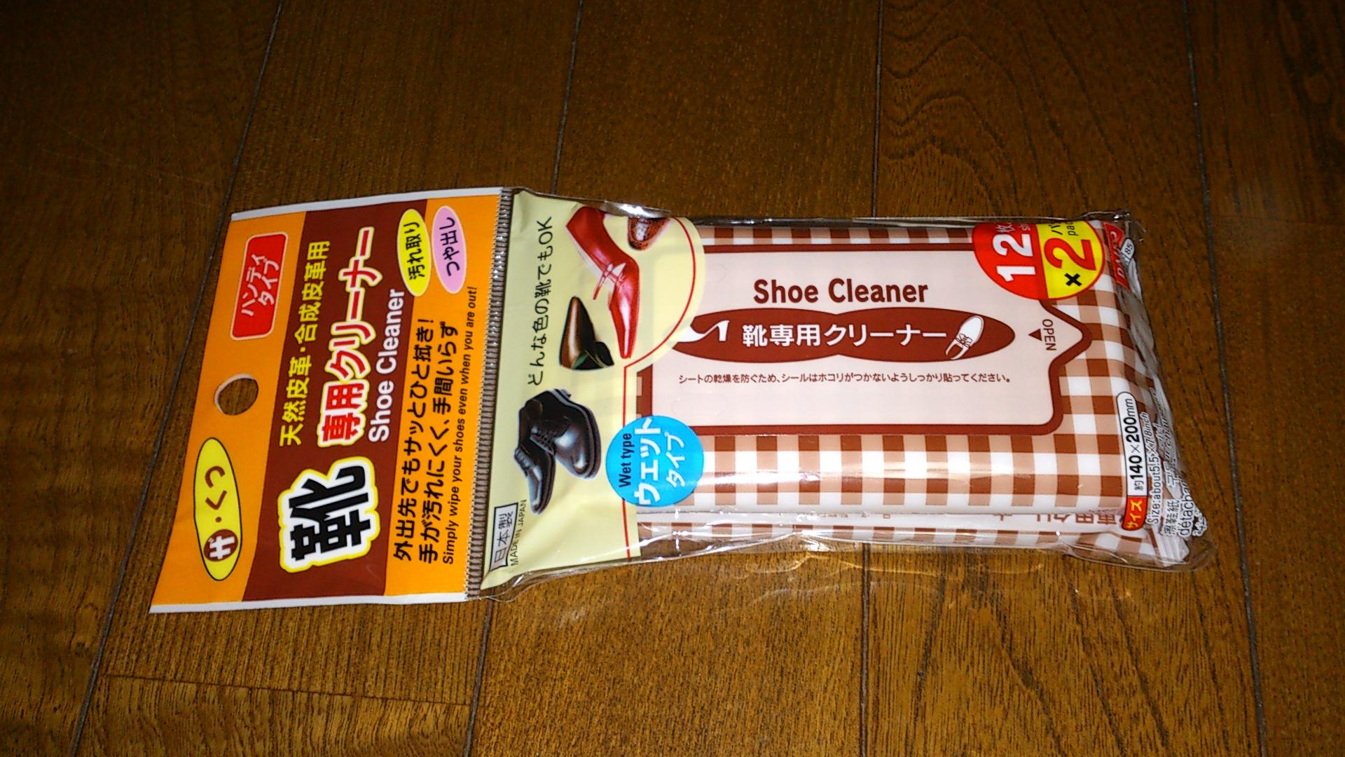靴磨きは100均で十分?ダイソー製を試してみた