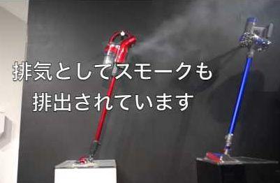掃除機の排気