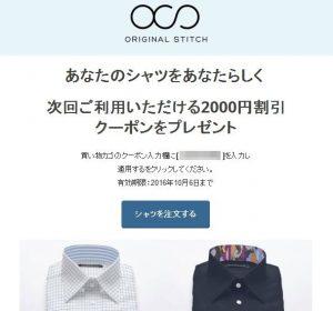 オーダーメードシャツのクーポン券