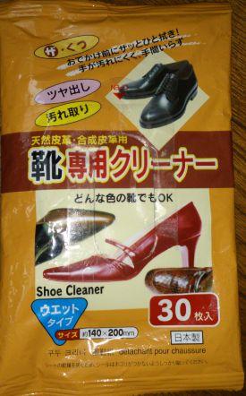 靴専用クリーナー