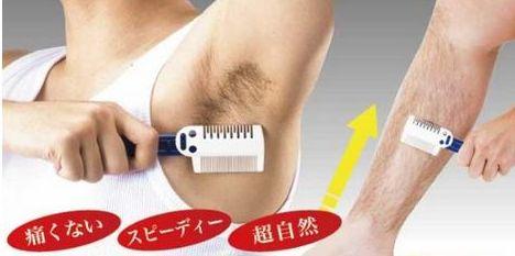 男性の腋毛処理