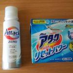 男性ファッションで洗濯洗剤を使い分けるポイント!
